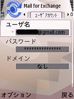 N95-Mail for Exchange_02