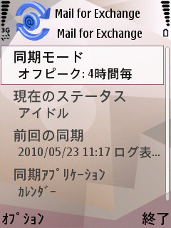 N95-Mail for Exchange_08